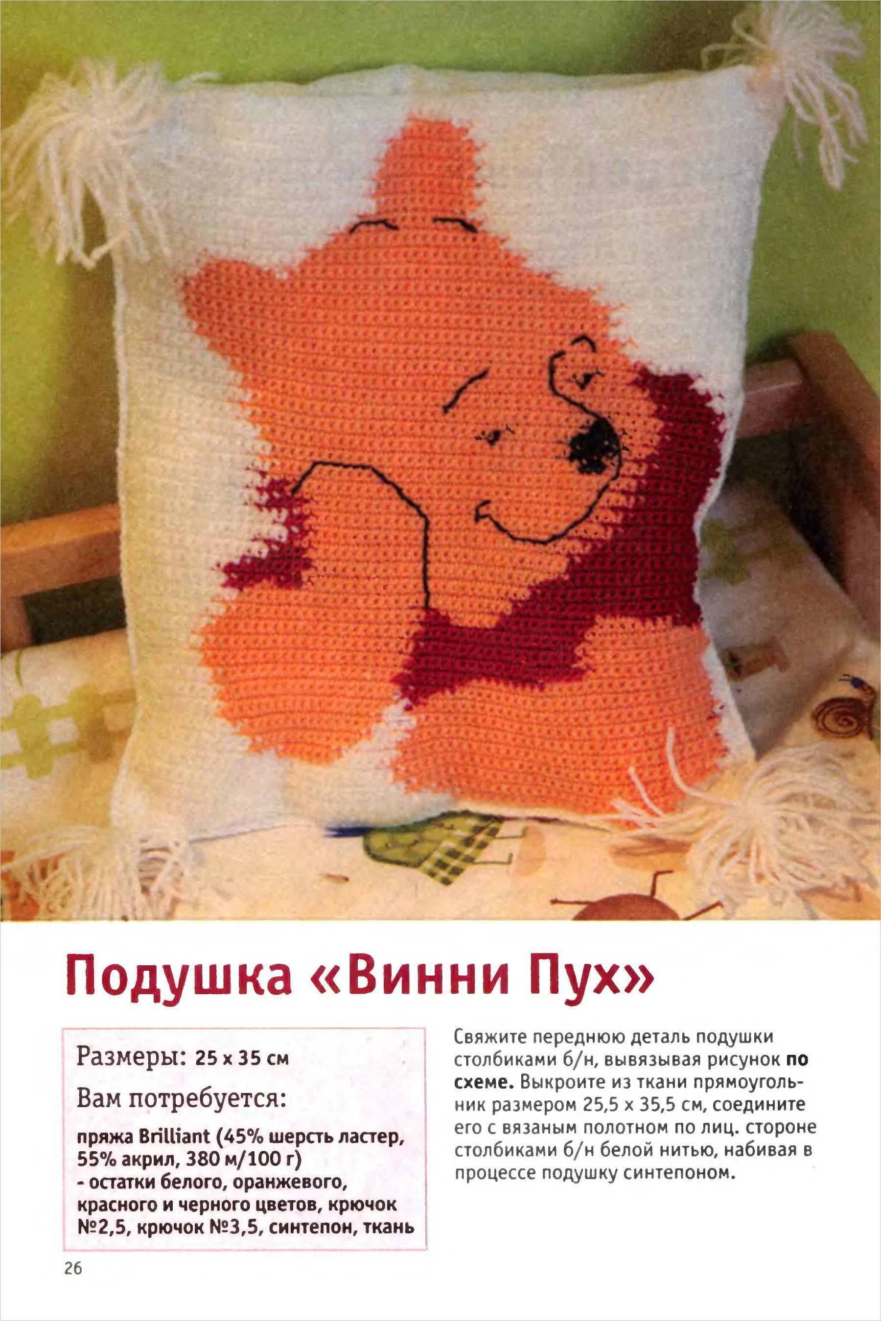 Подушка с Винни Пухом