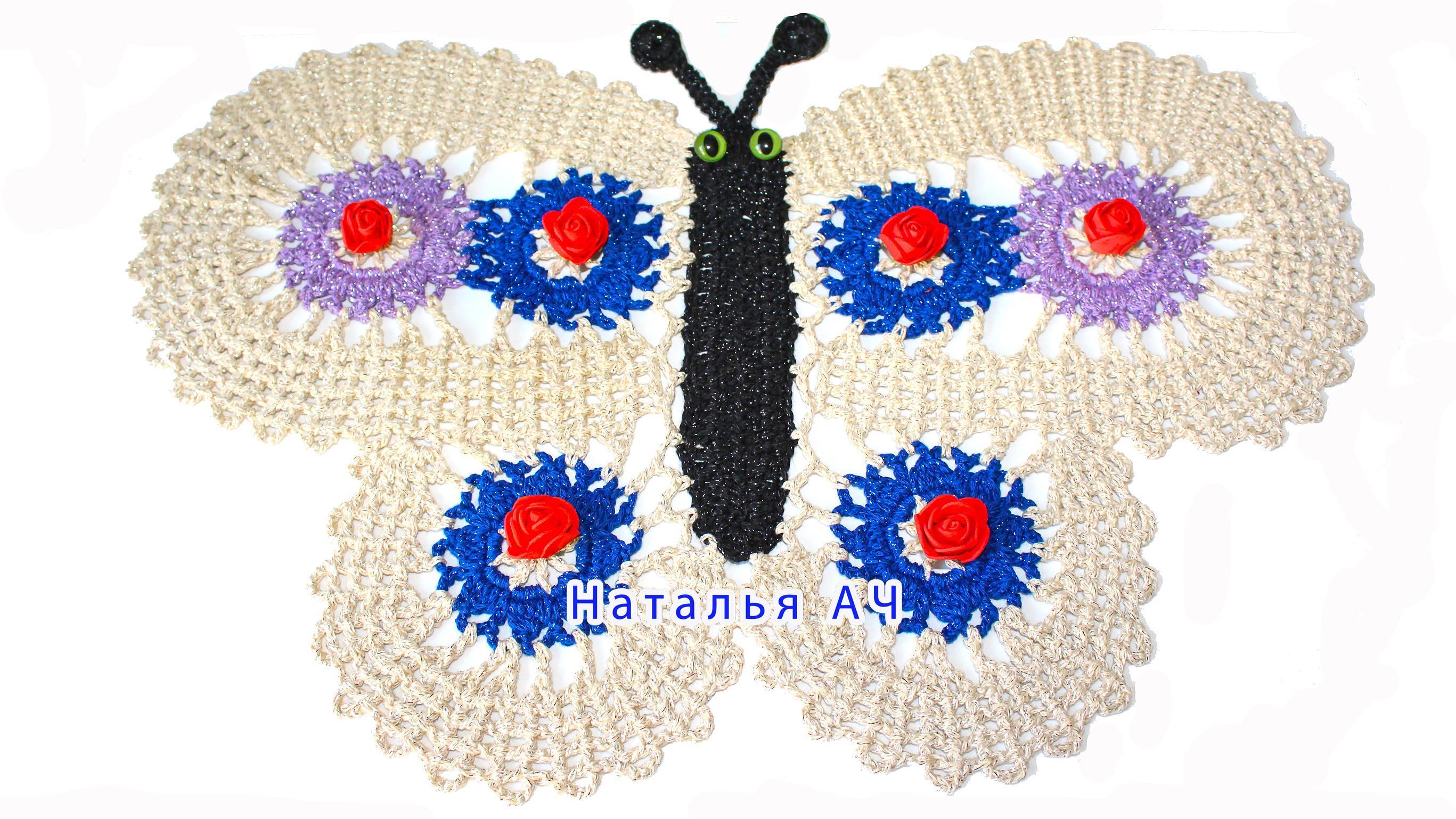 Салфетка Бабочка крючком