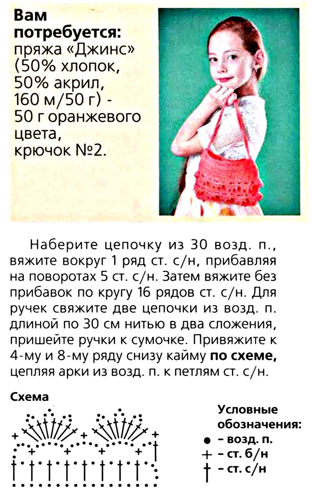Вязание крючком 90