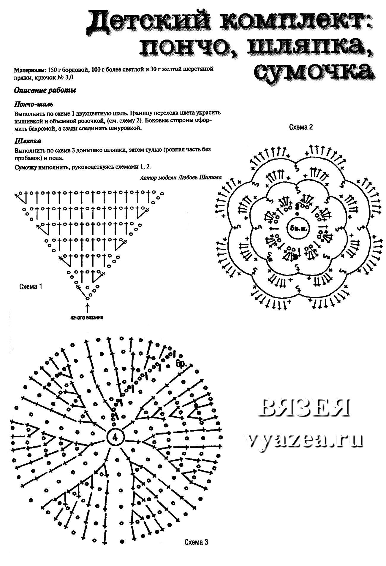 Схема вязания пончо крючком с описанием 54