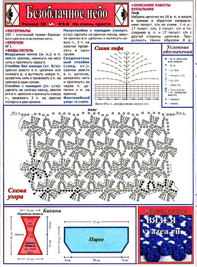 Вязание крючком узоры и схемы купальник