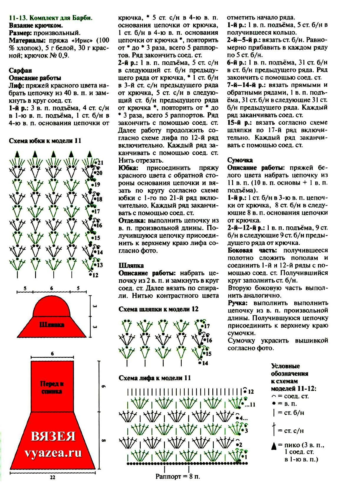 Вязание для барби крючком с описанием 588