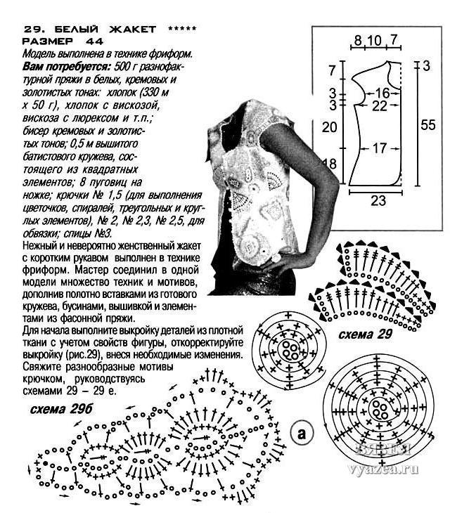 Фриформ крючком вязание скрамблей схемы 895