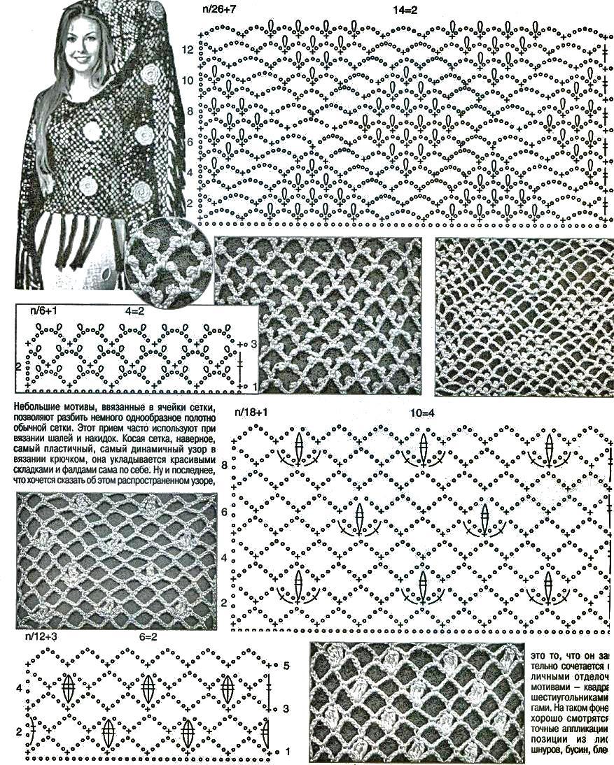 Крючок для вязания сетки 507