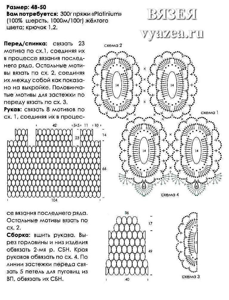 ажурные кофты крючком схемы и описание фото