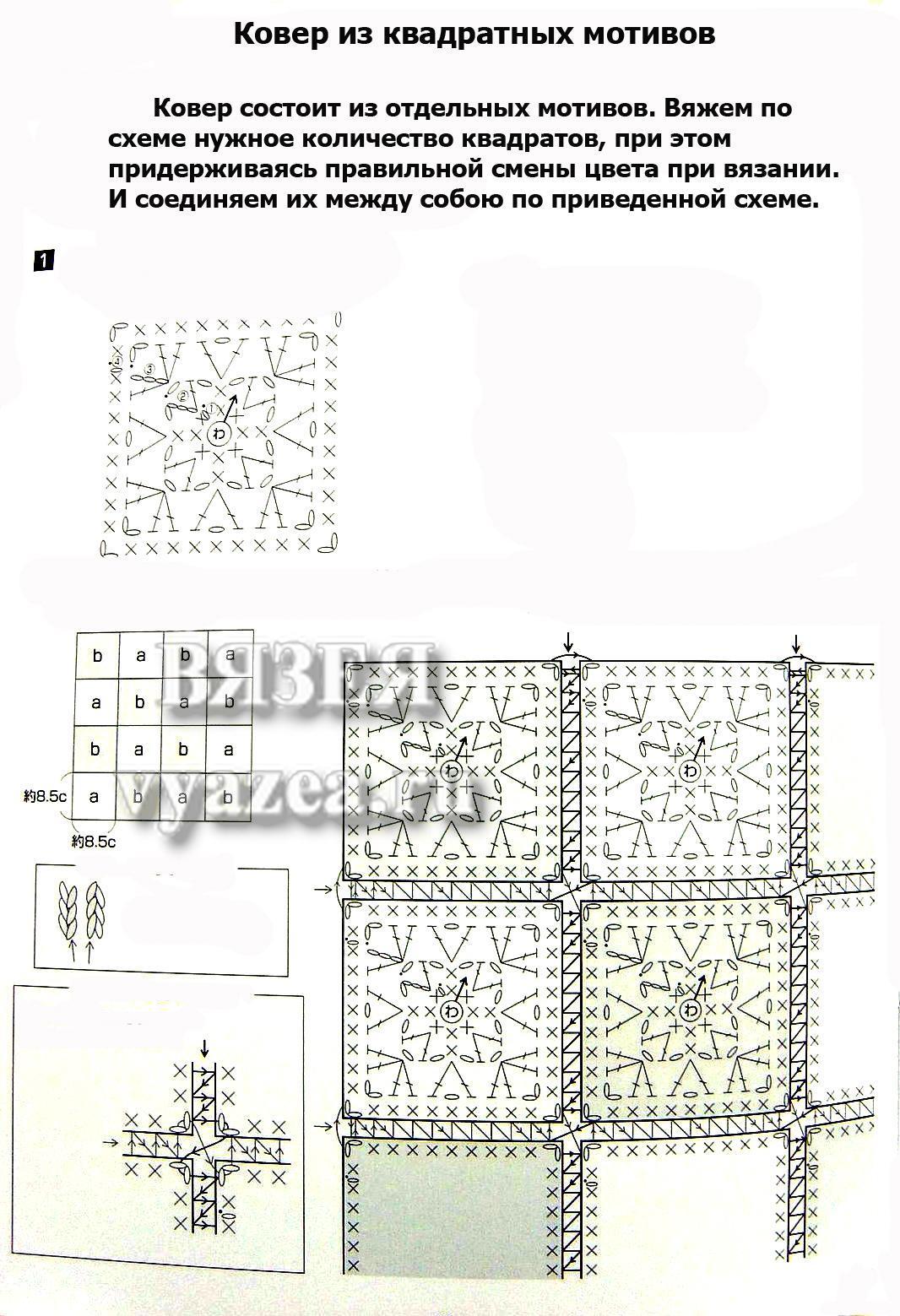 Вязаные коврики 40