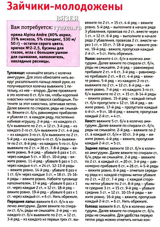 Вязаный заяц крючком схема описание