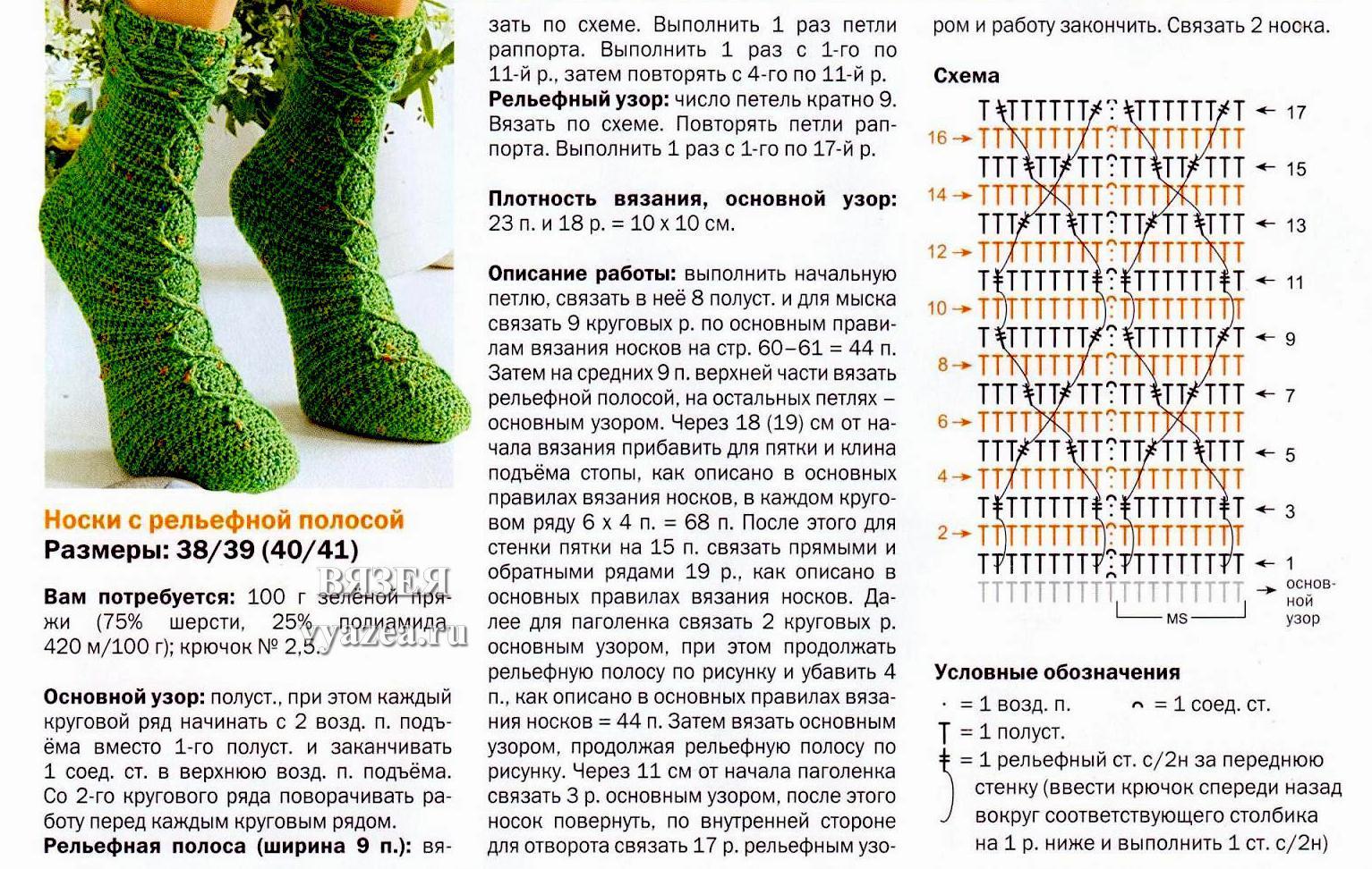 Ажурные носки спицами схемы с описанием: 25 тыс изображений 20