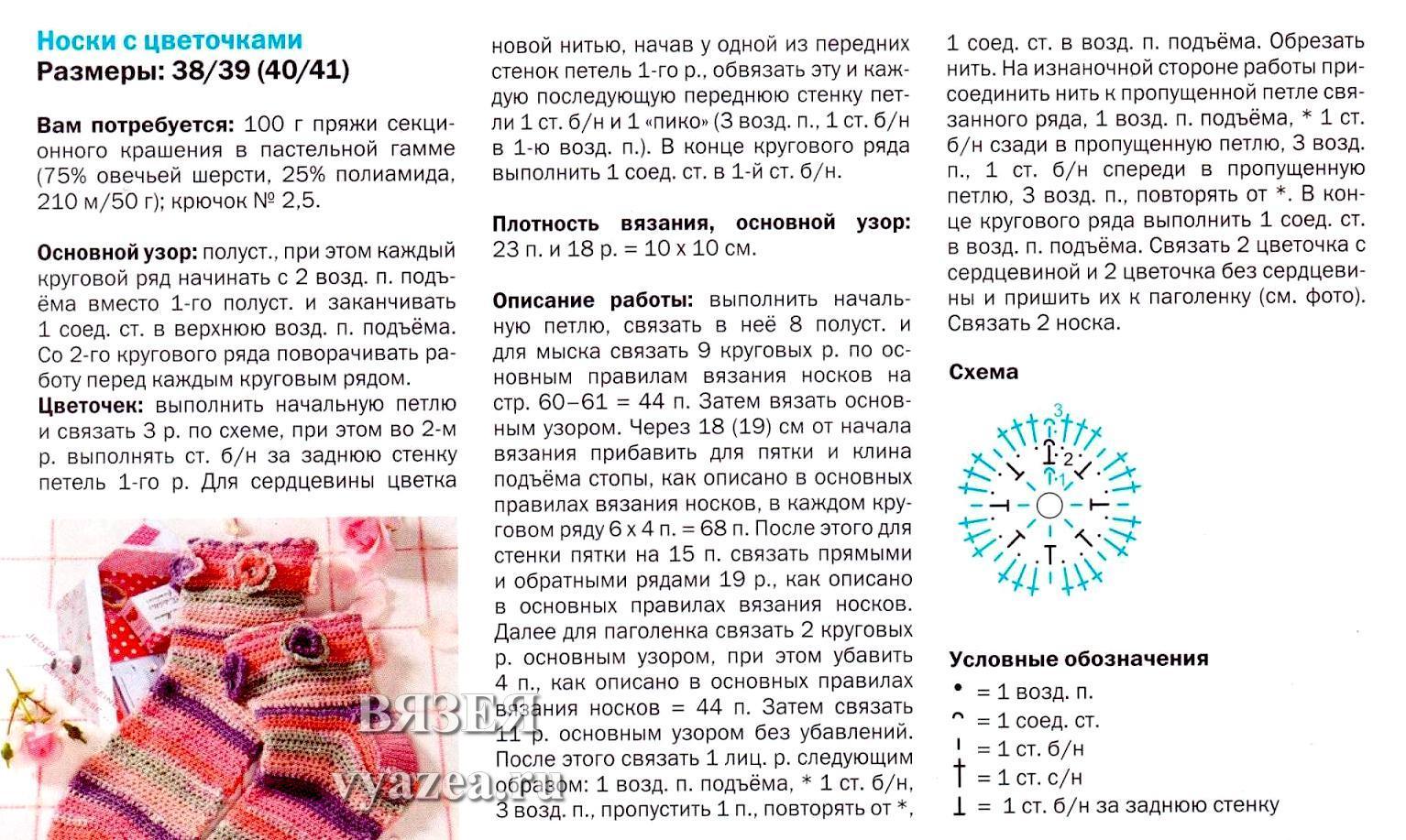 носки крючком схема и подробное описание