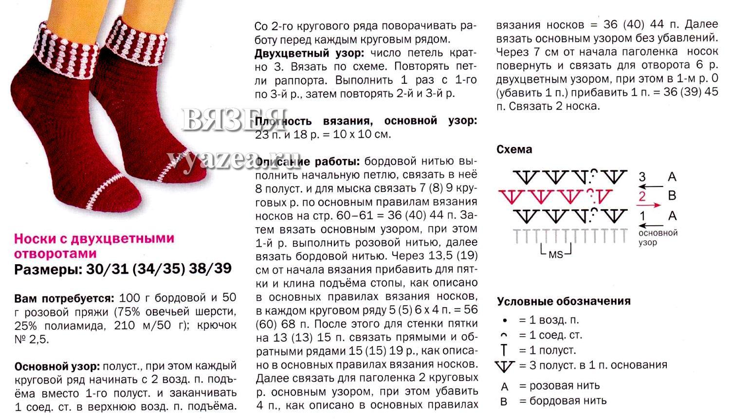 Вязание детского носка на 2 спицах 40