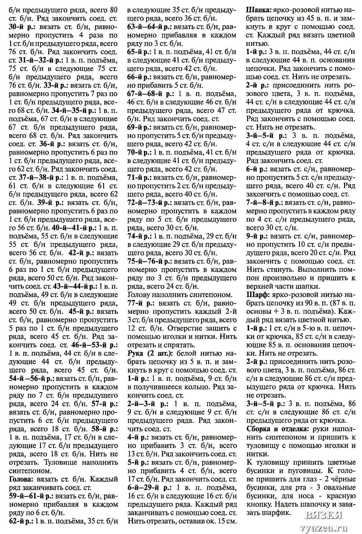 «Вязаный снеговик крючком - схема и описание игрушки амигуруми 28