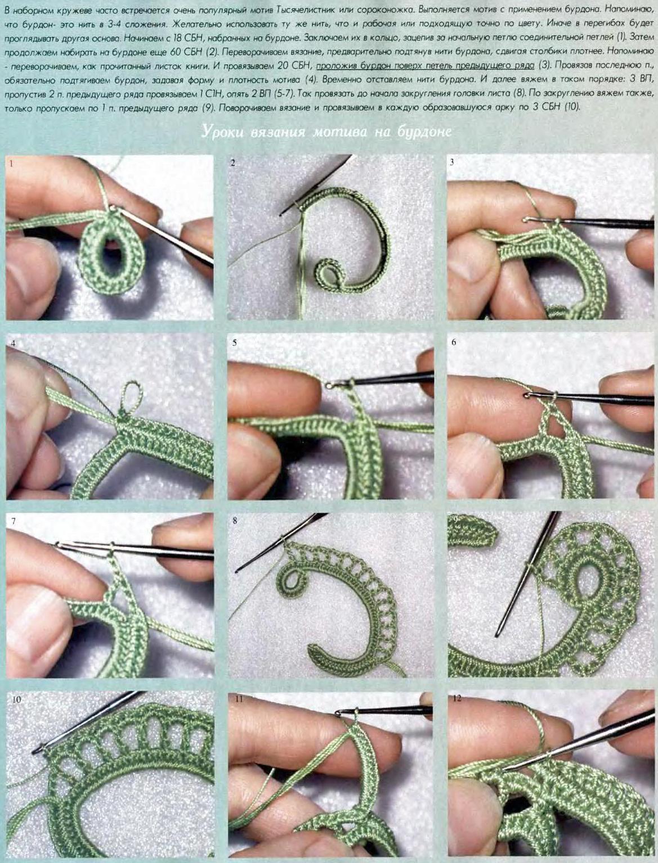 Пошаговые инструкции вязания ирландских кружев5