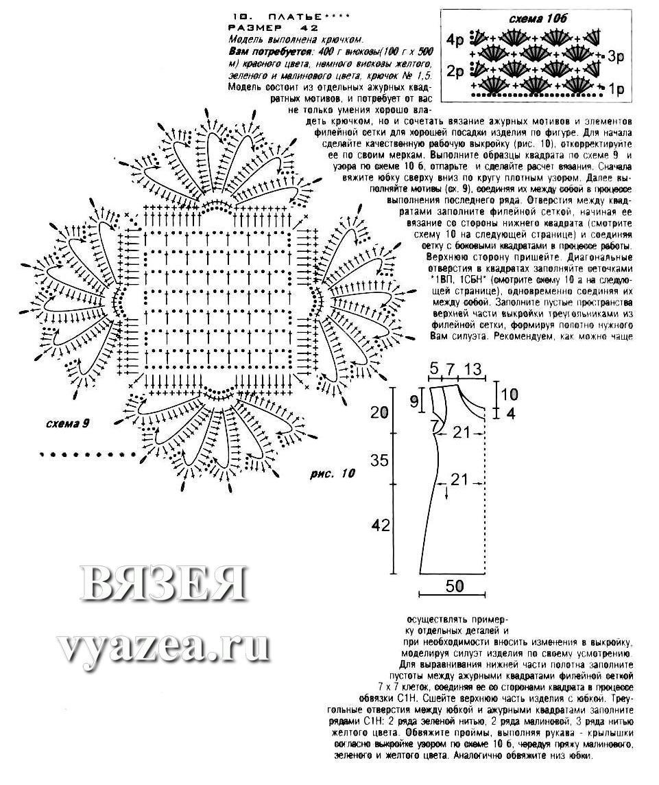 Вязание крючком, схемы / Pinme 89