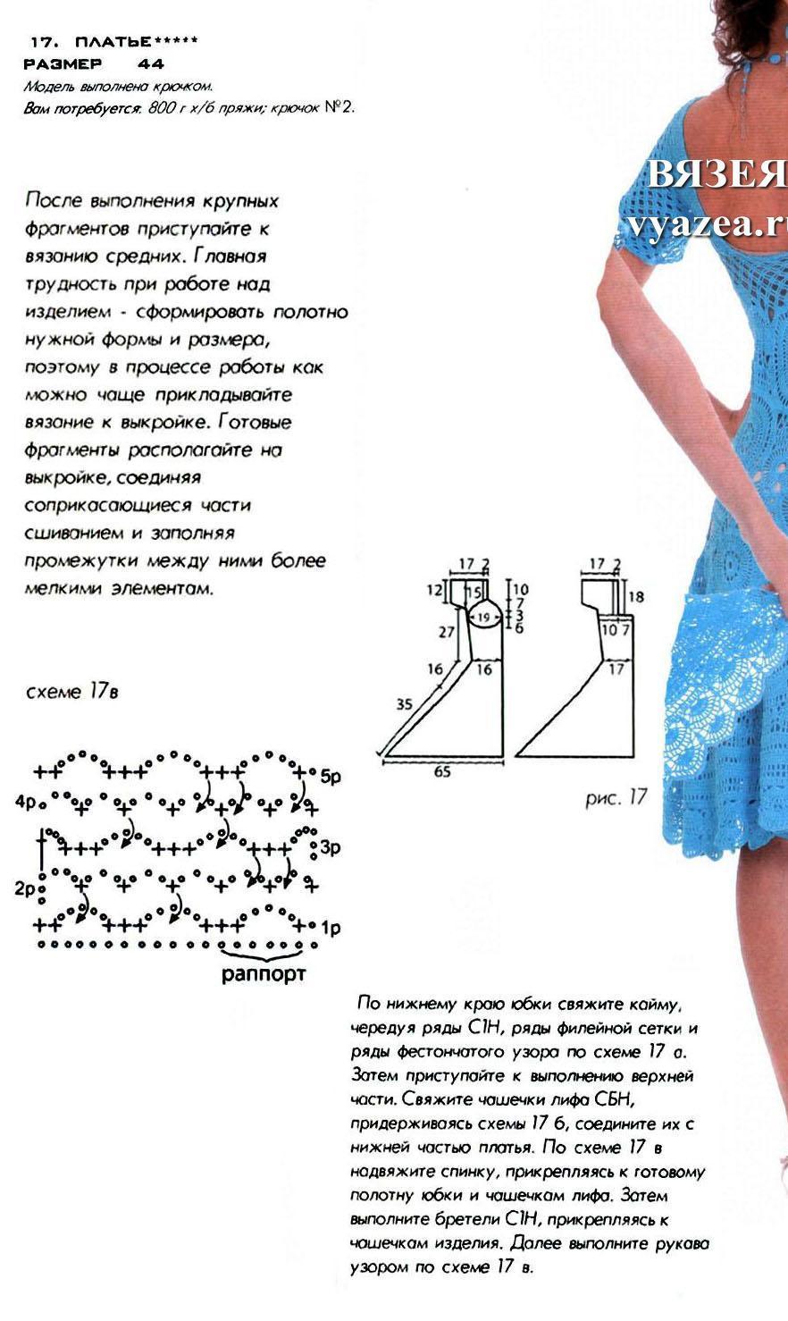 Кружево на платье крючком схемы и описание