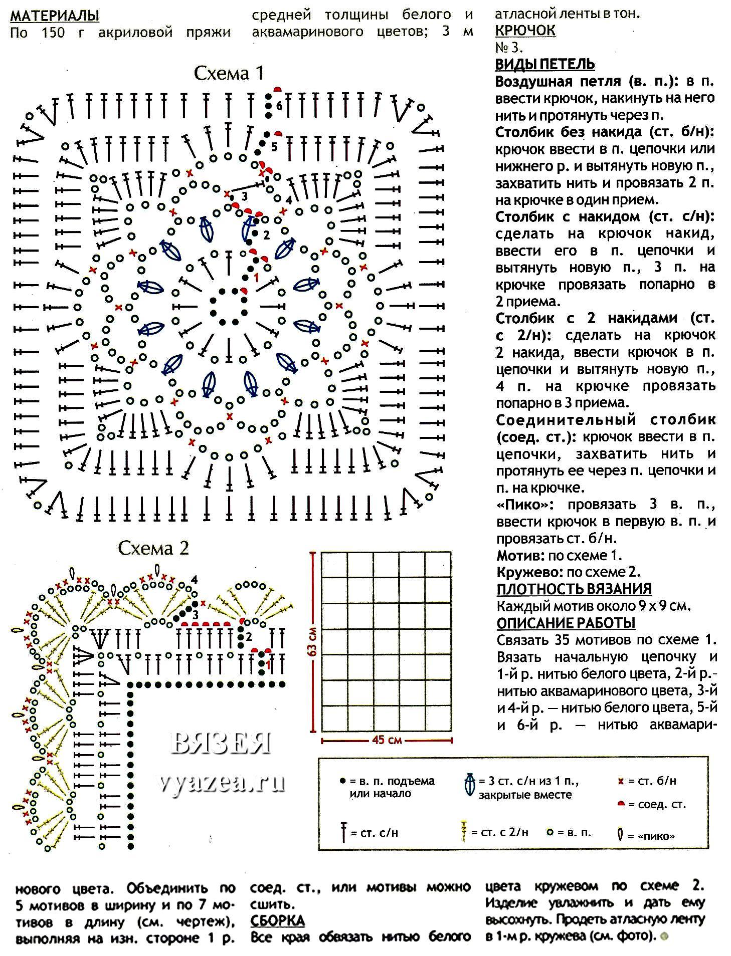 Вязание крючком покрывало для начинающих схемы и описание