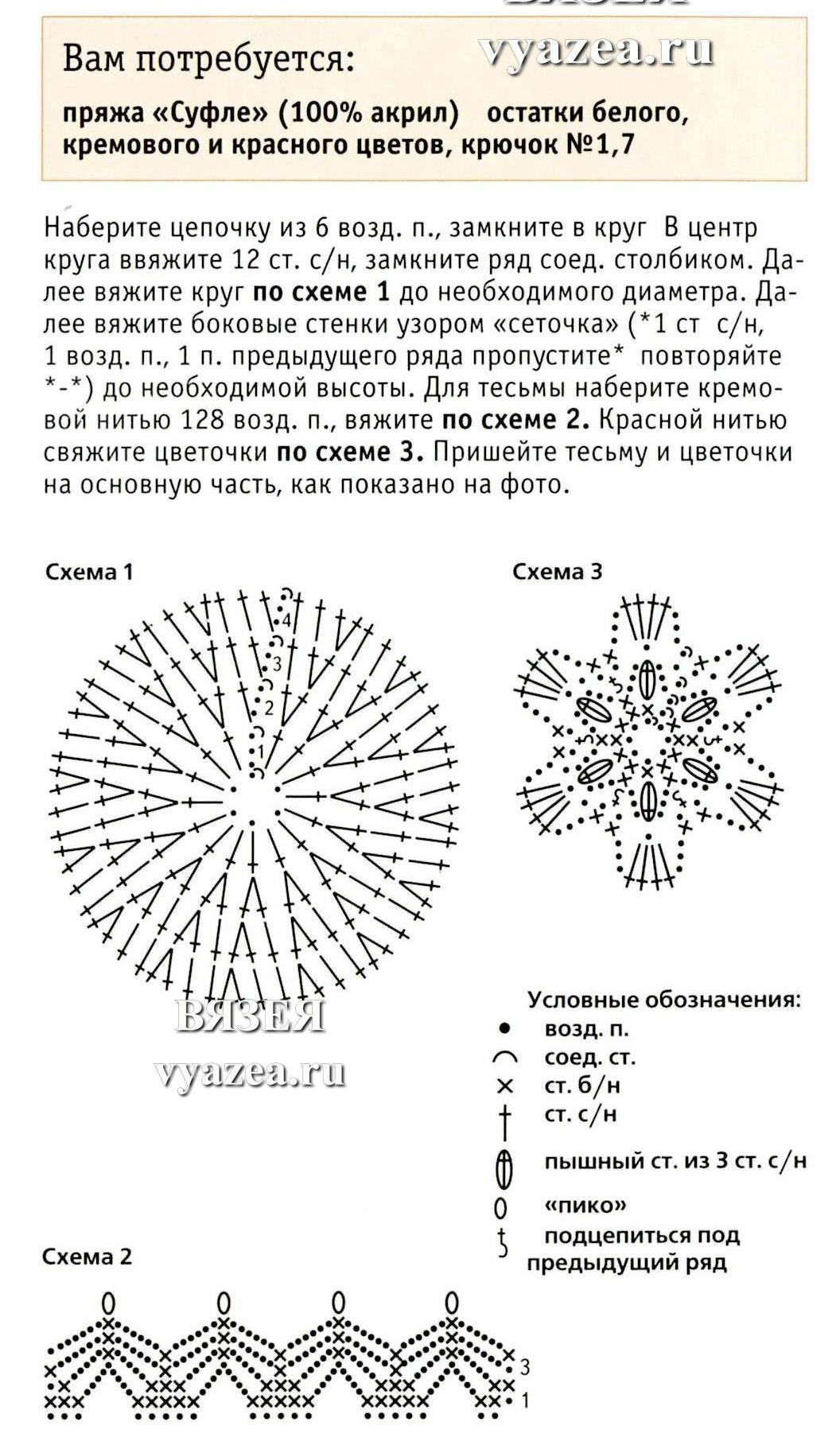 Вязаный торт крючком схемы и описание