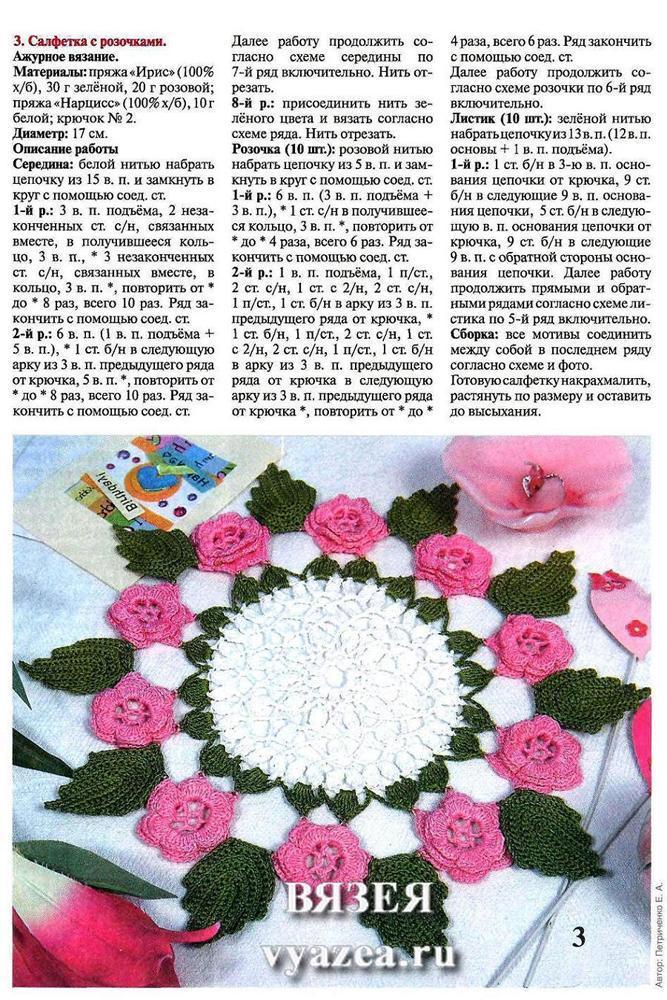 Вязание крючком салфетки схемы и описание с фото ромашки