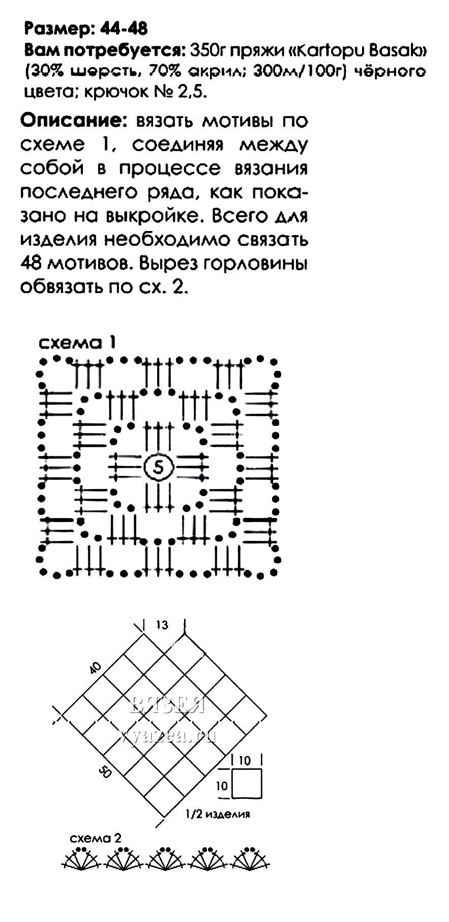 Схема вязания пончо крючком с описанием 98