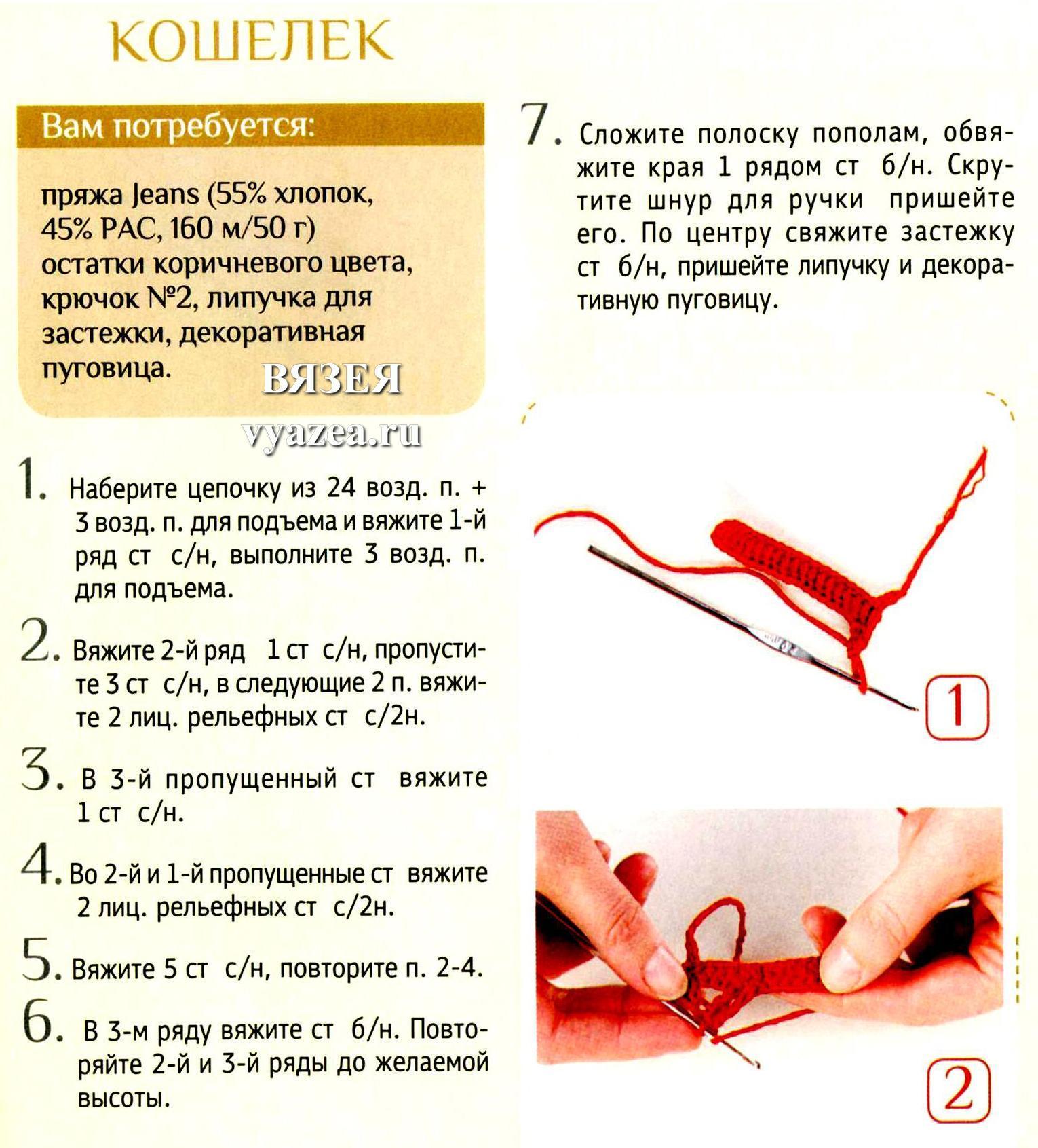 ВЯЗАНАЯ СУМКА 15