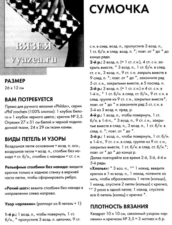 Клатч крючком: схемы и описание для начинающих (19. - Вязание) 16