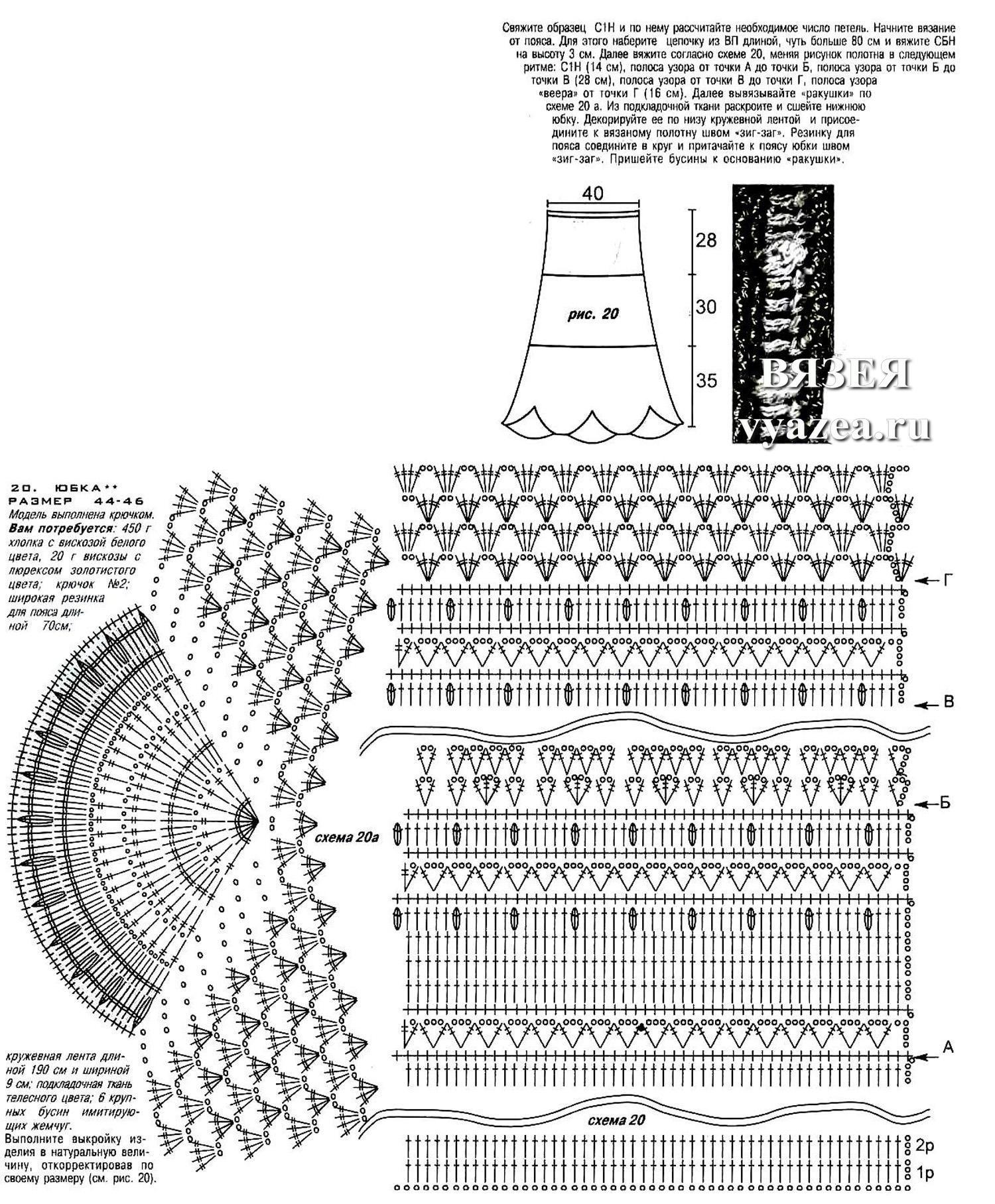 Юбки Филейной Вязкой