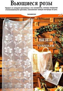 Филейное вязание занавески